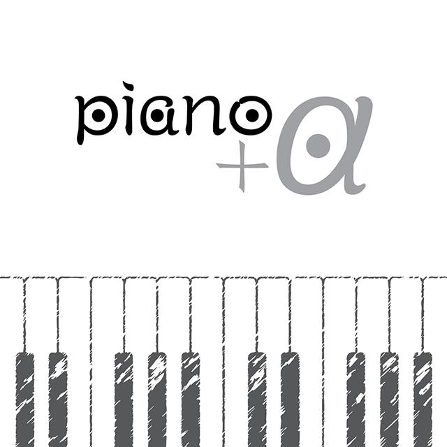 piano+α
